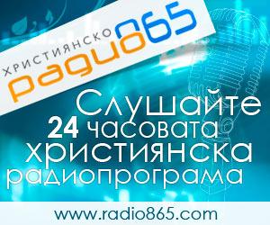 Радио 865