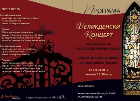 Великденски концерт 2012