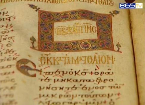 Сиянието на Византия украсени гръцки ръкописи от VI-XVIII век