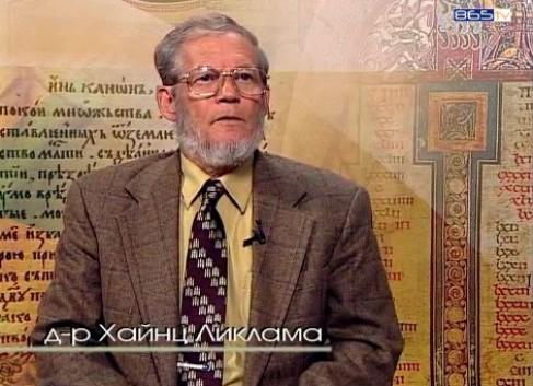 Наука и вяра - разговор с Д-р Хайнц Ликлама