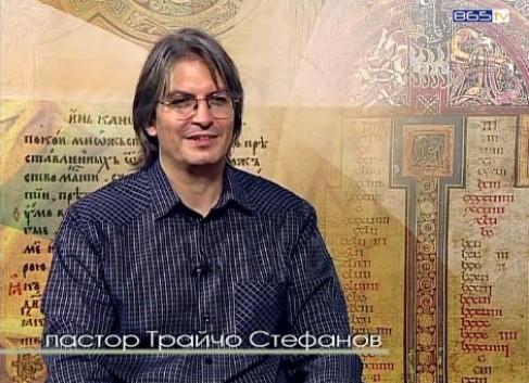 Пастор Трайчо Стефанов
