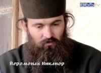 Иеромонах Никанор
